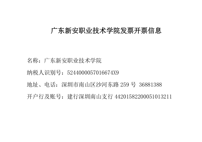 广东新安职业技术学院发票开票信息