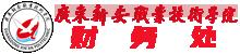 广东新安职业技术学院  财务处